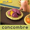 コンコンブル ( concombre ) デコレ ( DECOLE ) 「 ふかし芋 」 ZCB-48644 まったり いやしの マスコット .