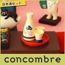 コンコンブル ( concombre ) デコレ ( DECOLE ) 「 日本酒セット 」 ZCB-48647 まったり いやしの マスコット .