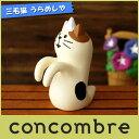 コンコンブル ( concombre ) デコレ ( DECOLE ) 「 三毛猫 うらめしや 」 zsv-13672 まったり いやしの マスコット .