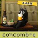 コンコンブル ( concombre ) デコレ ( DECOLE ) 「 麦酒 ( ビール ) 黒猫 」 ZSV-87906まったり いやしの マスコット .