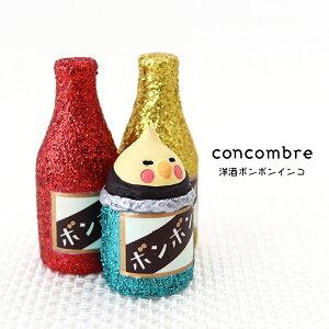 コンコンブル ( concombre ) デコレ ( DECOLE ) バレンタイン 春 「 洋酒ボンボンインコ 」 ZCB-79665 まったり いやしの マスコット
