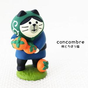 コンコンブル ( concombre ) デコレ ( DECOLE ) みのりの秋 「 柿どろぼう猫 」 ZCB-28566 まったり いやしの マスコット