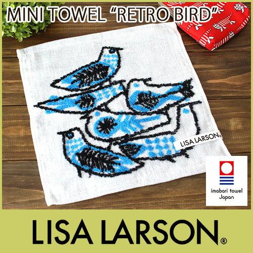 リサ ラーソン ( LISA LARSON ) ミニタオル 「 レトロバード 」 25× 25cm  .