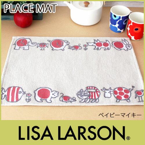 リサ ラーソン LISA LARSON 布製 ランチョンマット ( プレースマット )/ ベイビー マイキー ランチョン ゴブラン織り  .