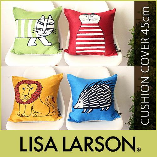 リサ ラーソン ( LISA LARSON ) ゴブラン織り クッション カバー 45 × 45cm / 全4種 ( クッション中綿なし )  .
