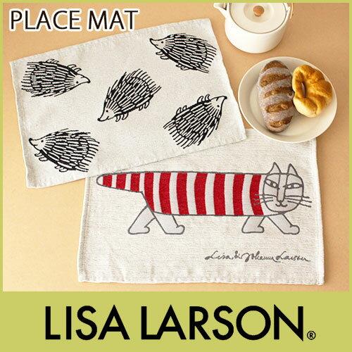 リサ ラーソン ( LISA LARSON ) 布製 ランチョンマット ( プレースマット )/ 全2種 ゴブラン織り  .