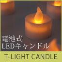 火を使わない キャンドル LED ティーライト キャンドル T-LIGHT CANDLE 電池式 【RCP】.