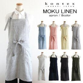 コンテックス ( kontex ) MOKU LINEN モク リネン エプロン / 全8色 【 正規販売店 】