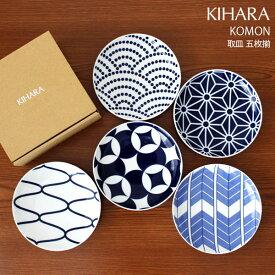 キハラ ( KIHARA ) 小紋 コモン ( KOMON ) 取皿 『 5枚揃 ( 5枚セット ) 』 専用箱入り 【 正規販売店 】
