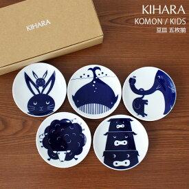 キハラ ( KIHARA ) 小紋 コモン ( KOMON ) キッズ ( KIDS ) 豆皿 『 5枚揃 ( 5枚セット ) 』 専用箱入り 【 正規販売店 】