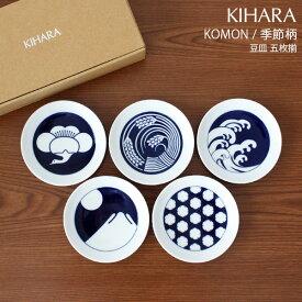 キハラ ( KIHARA ) 小紋 コモン ( KOMON ) 豆皿 季節柄 『 5枚揃 ( 5枚セット )』 専用箱入り 【 正規販売店 】