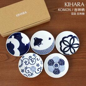 キハラ ( KIHARA ) 小紋 コモン ( KOMON ) 豆皿 吉祥柄 『 5枚揃 ( 5枚セット ) 』 専用箱入り 【 正規販売店 】