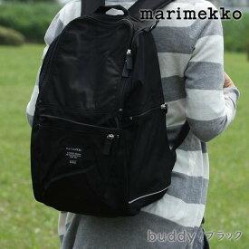 マリメッコ ( marimekko ) 『 Buddy バディ 』 リュック / ブラック 【ラッピング・のし不可】【 正規販売店 】【あす楽】