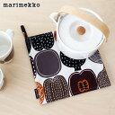 【 メール便 可 】 マリメッコ コンポッティ ポットホルダー / ホワイト×ブラウン×ベージュ marimekko KOMPOTTI Pot…