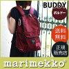 marimekko『Buddy』リュック/ボルドー30x44x21cm.
