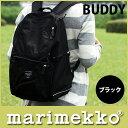 【 正規販売店 】 marimekko ( マリメッコ )『 Buddy バディ 』 リュック / ブラック 【ラッピング・のし不可】【あす…