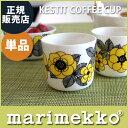 【日本限定】 marimekko ( マリメッコ ) KESTIT coffee cup ( ケスティト コーヒーカップ ) ラテマグ 単品 1個 / イエロー...