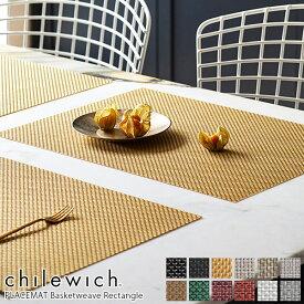 チルウィッチ chilewich ランチョンマット BASKETWEAVE バスケットウィーブ 選べる12色 【 正規販売店 】