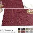 チルウィッチ chilewich BASKETWEAVE バスケットウィーブ ランチョンマット 選べる12色 【 正規販売店 】