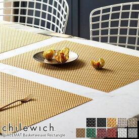チルウィッチ chilewich BASKETWEAVE バスケットウィーブ ランチョンマット 選べる11色 【 正規販売店 】