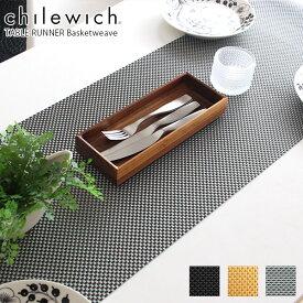 チルウィッチ chilewich テーブルランナー BASKETWEAVE ( バスケットウィーブ )/ 全3色 【 正規販売店 】