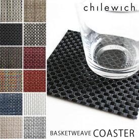 チルウィッチ chilewich コースター / バスケットウィーブ 全12色 Basketweave Coaster 【 正規販売店 】