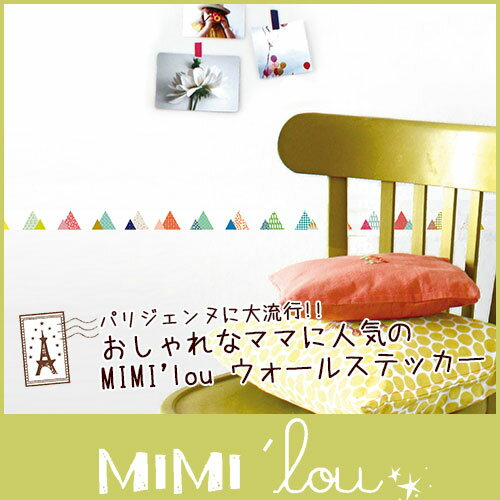 MIMI'lou ( ミミ・ルゥ )マウンテン 山 ウォールステッカー La montagne de jo .