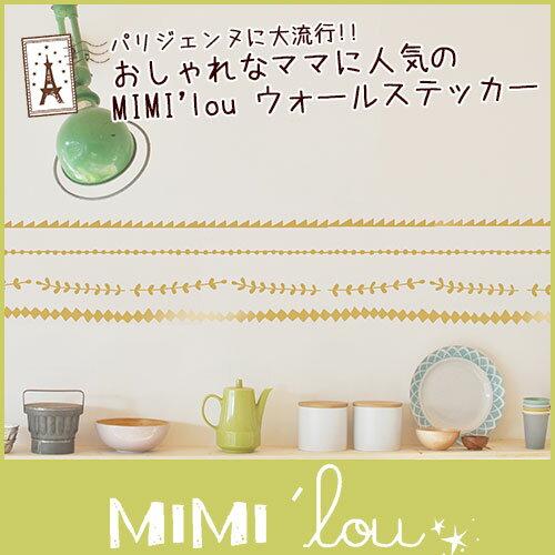 MIMI'lou ( ミミ・ルゥ ) ゴールド ボーダー ウォールステッカー Frises Dorees / Gold border .