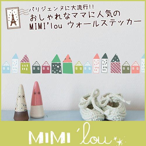 MIMI'lou ( ミミ・ルゥ ) 小さな家 ウォールステッカー Petites maisons.