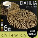 ランチョンマット チルウィッチ chilewich プレスド ダリア PRESSED DAHLIA 【RCP】.
