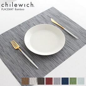 チルウィッチ chilewich ランチョンマット バンブー BAMBOO / 全6色 【 正規販売店 】
