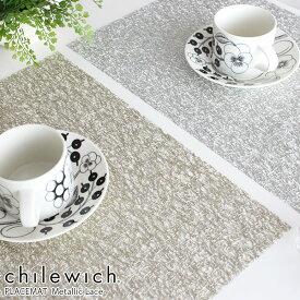 チルウィッチ chilewich ランチョンマット メタリック レース METALLIC LACE 長方形 ( RECTANGLE )/ 全2色 【 正規販売店 】