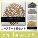chilewich ( チルウィッチ ) コースター / DAHLIA ( ダリア ) 6枚セット ( 専用パッケージ入り )【RCP】.