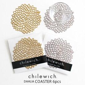 【 メール便 可 】 chilewich ( チルウィッチ ) コースター / DAHLIA ( ダリア ) 6枚セット ( 専用パッケージ入り ) 【 正規販売店 】