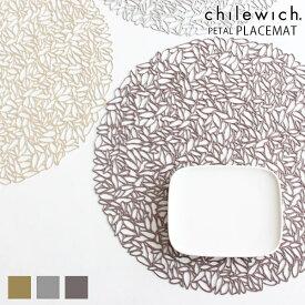 チルウィッチ chilewich ランチョンマット プレスド ペタル ( PRESSED PETAL )/ 全3色 【 正規販売店 】