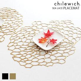 チルウィッチ chilewich ランチョンマット プレスド シーレース ( PRESSED SEA LACE )/ 全2色 【 正規販売店 】