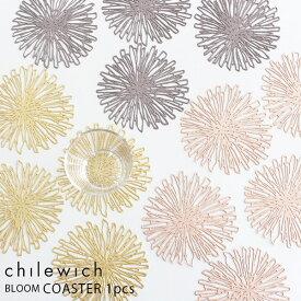 チルウィッチ chilewich コースター / ブルーム BLOOM 単品 / 一枚 ( ばら売り) 【 正規販売店 】