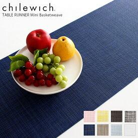 テーブルランナー チルウィッチ chilewich ミニバスケットウィーブ MINI BASKETWEAVE / 全8色 【 正規販売店 】