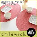 【 2枚で送料無料 】 チルウィッチ ( chilewich ) ランチョンマット ミニバスケットウィーブ MINI BASKETWEAVE オーバ…