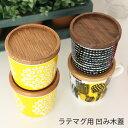 【 メール便 6個まで 可 】 marimekko iittala ARABIA 凹み木ふた 小 / ラテマグ用 ( へこみ木蓋 ) 日本製 木蓋.