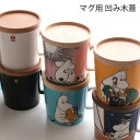 【 メール便 6個まで 可 】 iittala ARABIA 凹み木ふた 大 / マグカップ用 ( へこみ木蓋 ) 日本製 木蓋 .