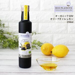 ビオ プラネット BIO PLANETE オーガニック エキストラバージン オリーブオイル レモン 250ml 【 正規販売店 】