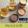 ミュゼオ(Museo)コースター小/単品