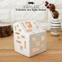 ケーラー アーバニア ティーライトハウス キャンドルホルダー / スタジオハウス ATELIER 16111 KAHLER Urbania tea l…