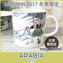 アラビア ( ARABIA ) MOOMIN (ムーミン) 2017 冬季限定 winter マグ / Spring winter .