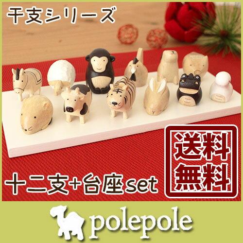 ぽれぽれ ( polepole ) 木製 置き物 えと シリーズ 十二支 + 台座 セット .