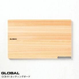 GLOBAL グローバル カッティングボード まな板 GCB-01 【 正規販売店 】【あす楽】