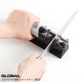 GLOBAL グローバル包丁 グローバル シャープナー ( 砥石 ) GSS-02 【あす楽】.