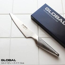 GLOBAL グローバル包丁 GS-3 ペティナイフ 13cm ( 小型包丁 スライス )【あす楽】.