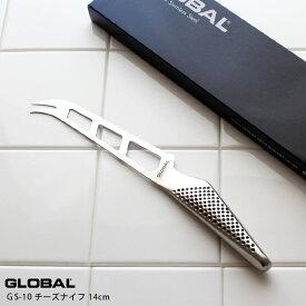 GLOBAL グローバル包丁 GS-10 チーズナイフ 14cm (チーズ切り) 【 正規販売店 】【あす楽】